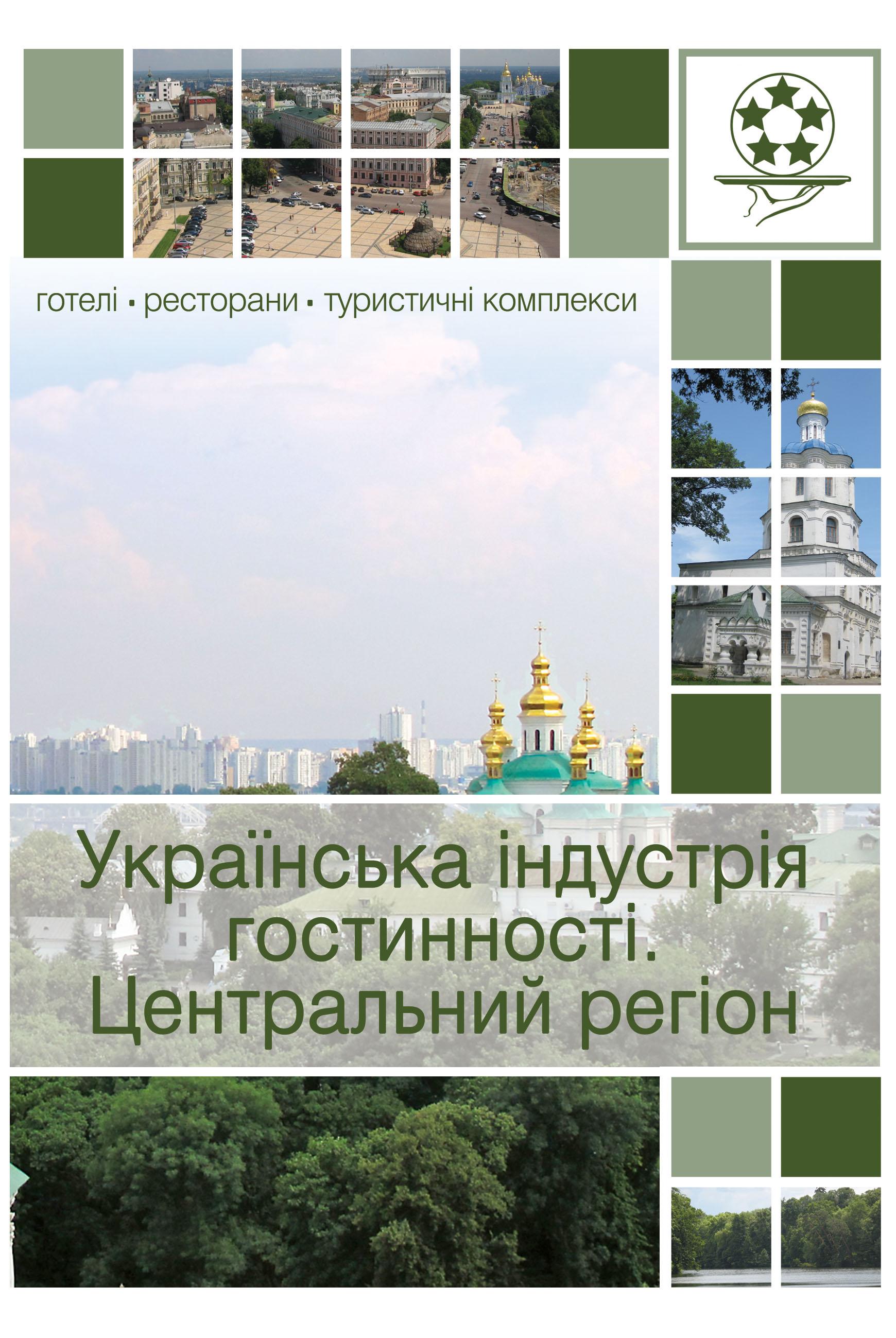 Українська індустрія гостинності. Центральний регіон