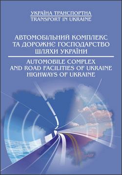 Автомобільний комплекс та дорожнє господарство. Шляхи України 2007