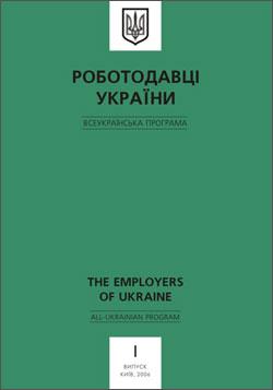 Роботодавці України 2006