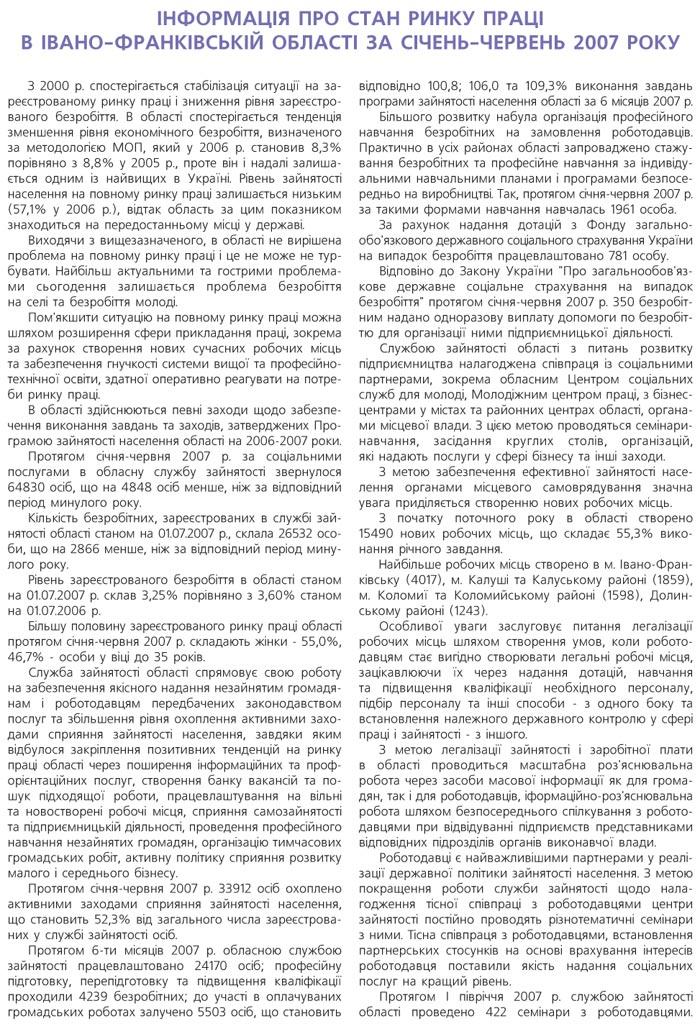 ІНФОРМАЦІЯ ПРО СТАН РИНКУ ПРАЦІ В ІВАНО-ФРАНКІВСЬКІЙ ОБЛАСТІ ЗА СІЧЕНЬ-ЧЕРВЕНЬ 2007 РОК