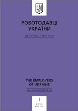 Роботодавці України 2007
