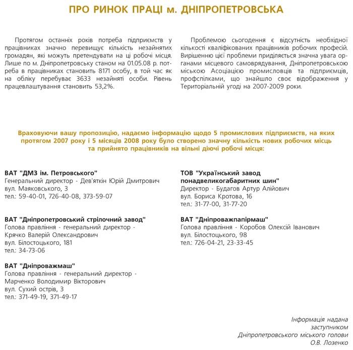 ПРО РИНОК ПРАЦІ М. ДНІПРОПЕТРОВСЬКА