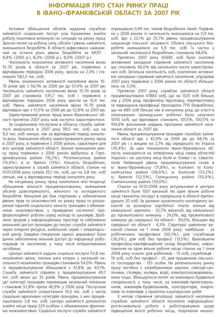 ІНФОРМАЦІЯ ПРО СТАН РИНКУ ПРАЦІ В ІВАНО-ФРАНКІВСЬКІЙ ОБЛАСТІ ЗА 2007 РІК