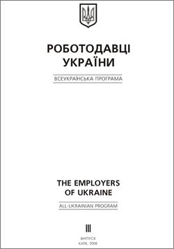 Роботодавці України 2008