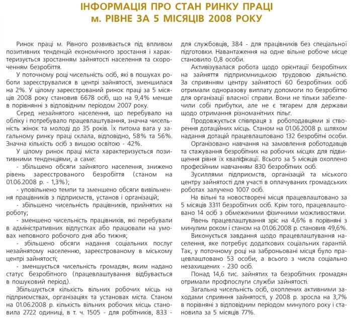 ІНФОРМАЦІЯ ПРО СТАН РИНКУ ПРАЦІ М. РІВНЕ ЗА 5 МІСЯЦІВ 2008 РОКУ
