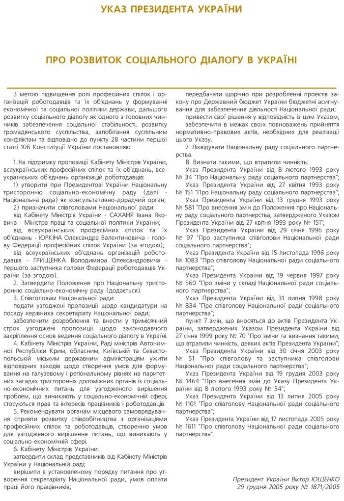 УКАЗ ПРЕЗИДЕНТА УКРАЇНИ ПРО РОЗВИТОК СОЦІАЛЬНОГО ДІАЛОГУ В УКРАЇНІ