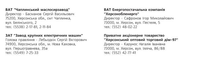 СОЦІАЛЬНО-ЕКОНОМІЧНИЙ РОЗВИТОК ХЕРСОНЩИНИ ПРОТЯГОМ 2010 РОКУ