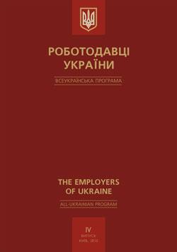 Роботодавці України 2010