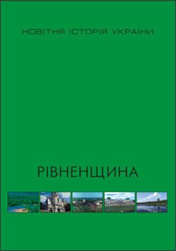Новітня історія України: Рівненщина 2006