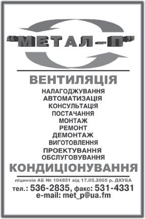 МЕТАЛ-П