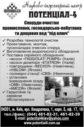 ПОТЕНЦІАЛ-4