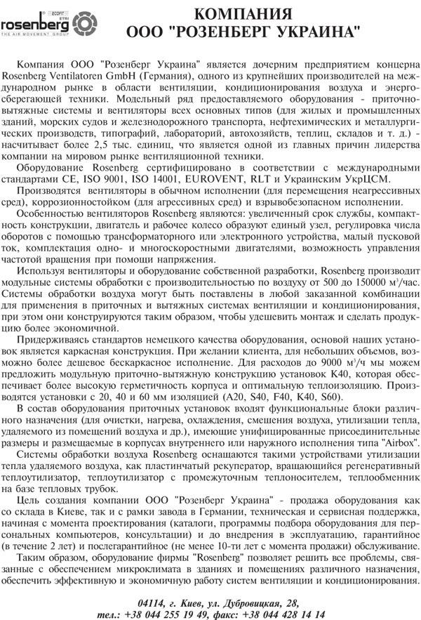 РОЗЕНБЕРГ УКРАИНА