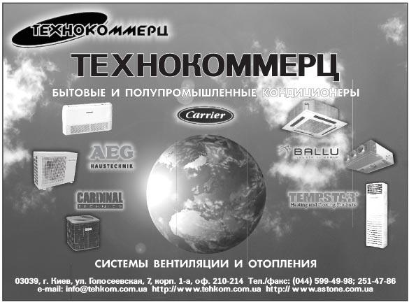ТЕХНОКОММЕРЦ