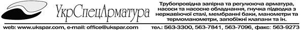 УКРСПЕЦАРМАТУРА