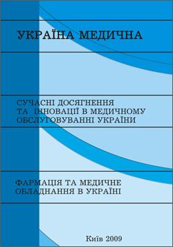 Україна медична. Сучасні досягнення та інновації в медичному обслуговуванні України. Фармація та медичне обладнання в Україні 2009
