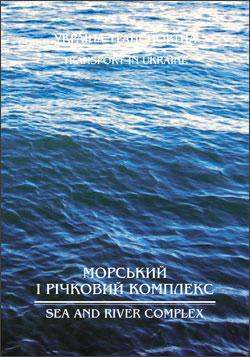 Україна транспортна. Морський і річковий комплекс України 2007