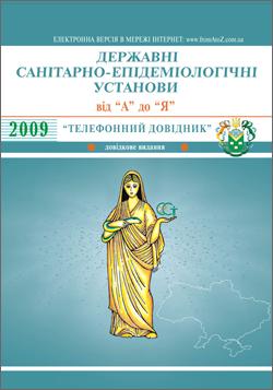 Державні санітарно-епідеміологічні установи України від
