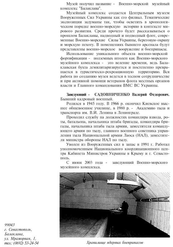 ВОЕННО-МОРСКОЙ МУЗЕЙНЫЙ КОМПЛЕКС