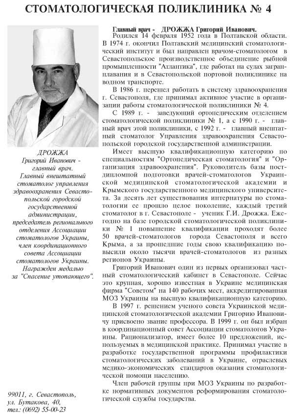 СТОМАТОЛОГИЧЕСКАЯ ПОЛИКЛИНИКА № 4
