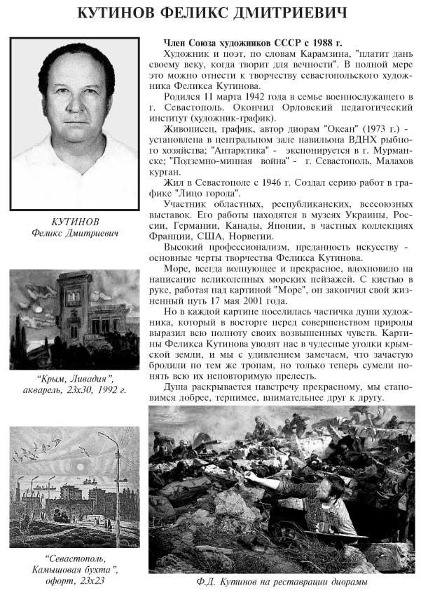 КУТИНОВ ФЕЛИКС ДМИТРИЕВИЧ