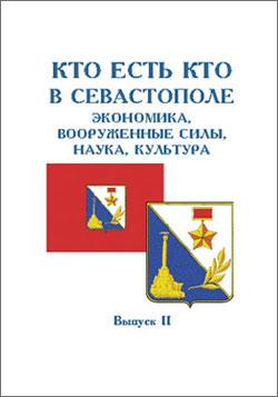 Кто есть Кто в Севастополе. Экономика, вооруженные силы, наука, культура 2004