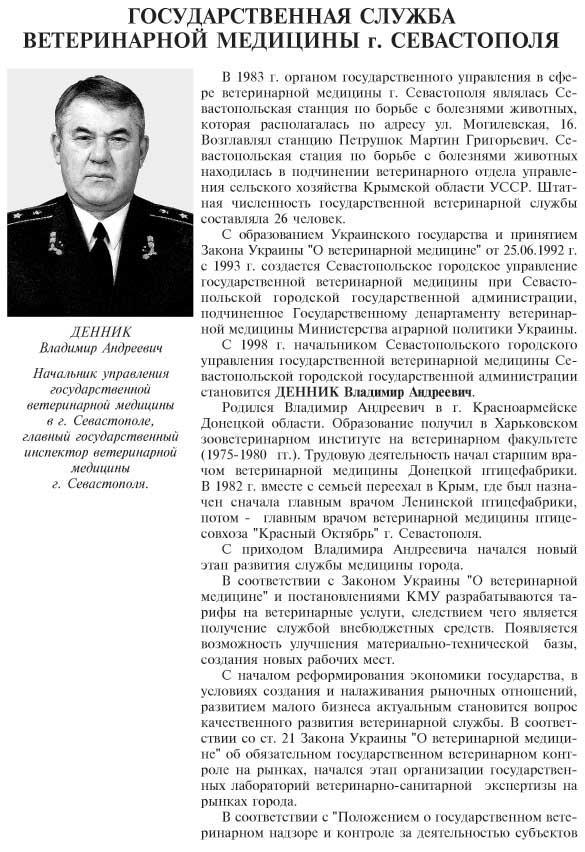 ГОСУДАРСТВЕННАЯ СЛУЖБА ВЕТЕРИНАРНОЙ МЕДИЦИНЫ Г. СЕВАСТОПОЛЯ