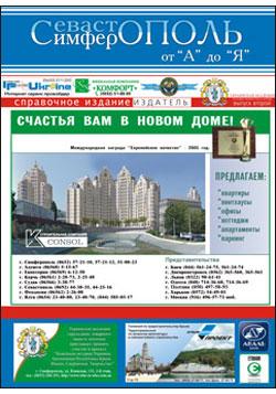 Севастополь-Симферополь от