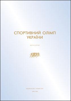 Спортивний олімп України 2006