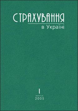 Страхування в Україні 2005