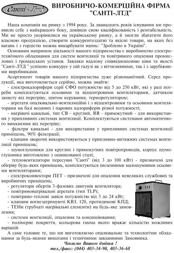 САНТІ-ЛТД
