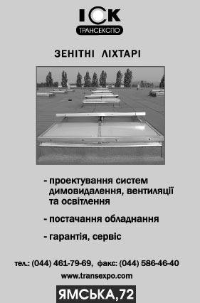 ІСК ТРАНСЕКСПО