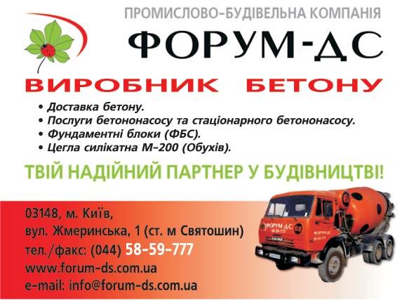 ФОРУМ-ДС