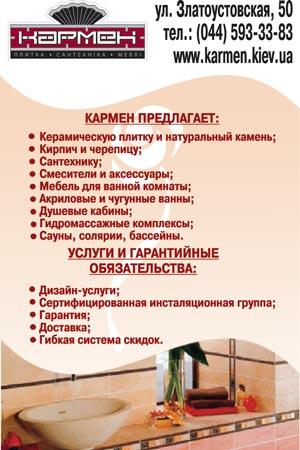 КАРМЕН-ЦЕНТР