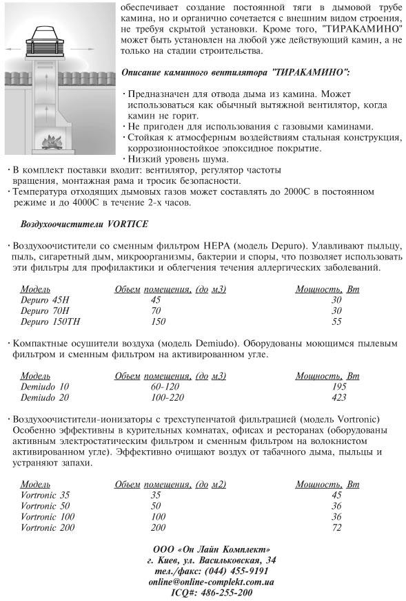 ОН ЛАЙН КОМПЛЕКТ