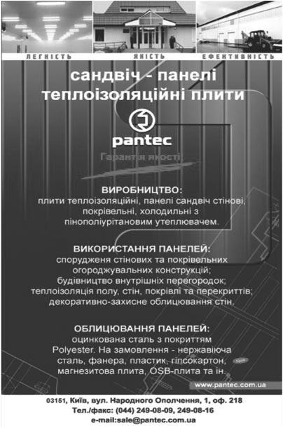 ПАНТЕК-ВИРОБНИЦТВО