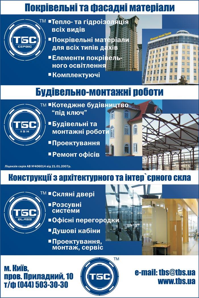 ТБС-СЕРВІС