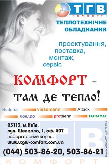 ТГВ-КОМФОРТ