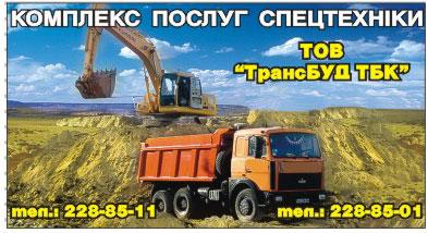ТРАНСБУД ТБК
