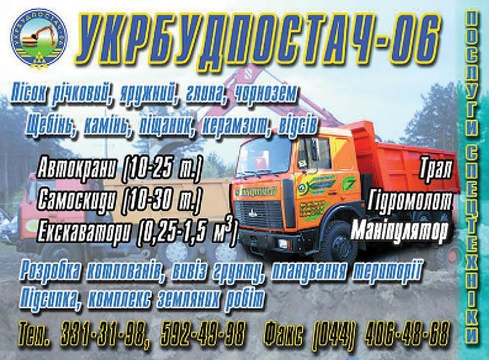 УКРБУДПОСТАЧ-06