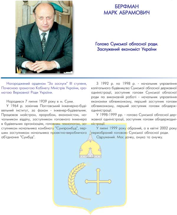БЕРФМАН МАРК АБРАМОВИЧ - ГОЛОВА СУМСЬКОЇ ОБЛАСНОЇ РАДИ
