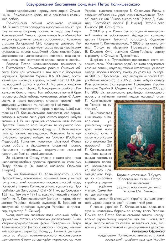 РІШНЯК ІВАН МИКОЛАЙОВИЧ - ГОЛОВА ПРАВЛІННЯ ДЕРЖАВНОЇ АКЦІОНЕРНОЇ КОМПАНІЇ
