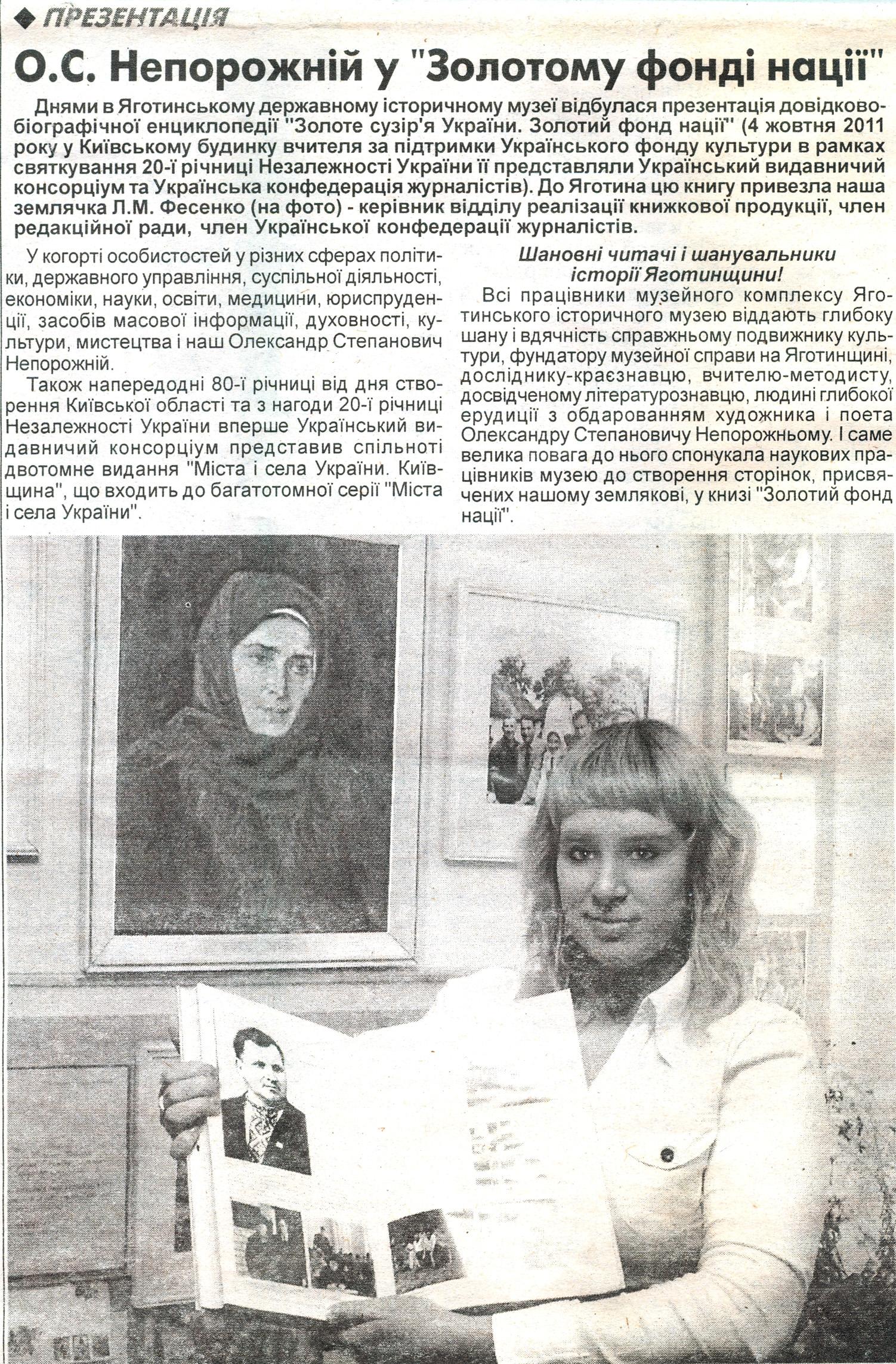 Олександр Степанович Непорожній у