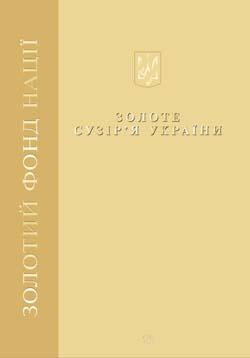 Золоте сузір'я України