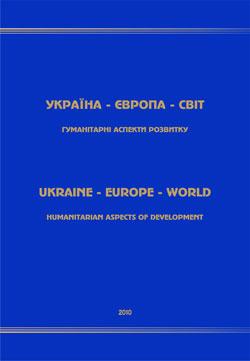 Україна-Європа-Світ. Гуманітарні аспекти розвитку 2010