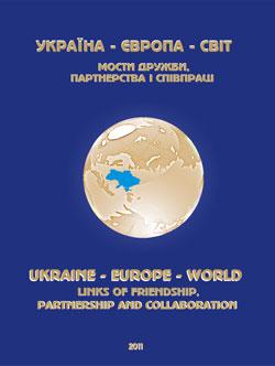 Україна-Європа-Світ. Україна-Європа-Світ. Мости дружби, партнерства та співпраці