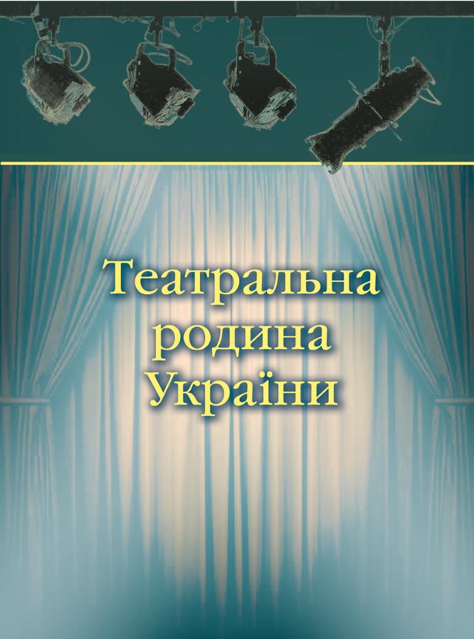 Театральна родина України