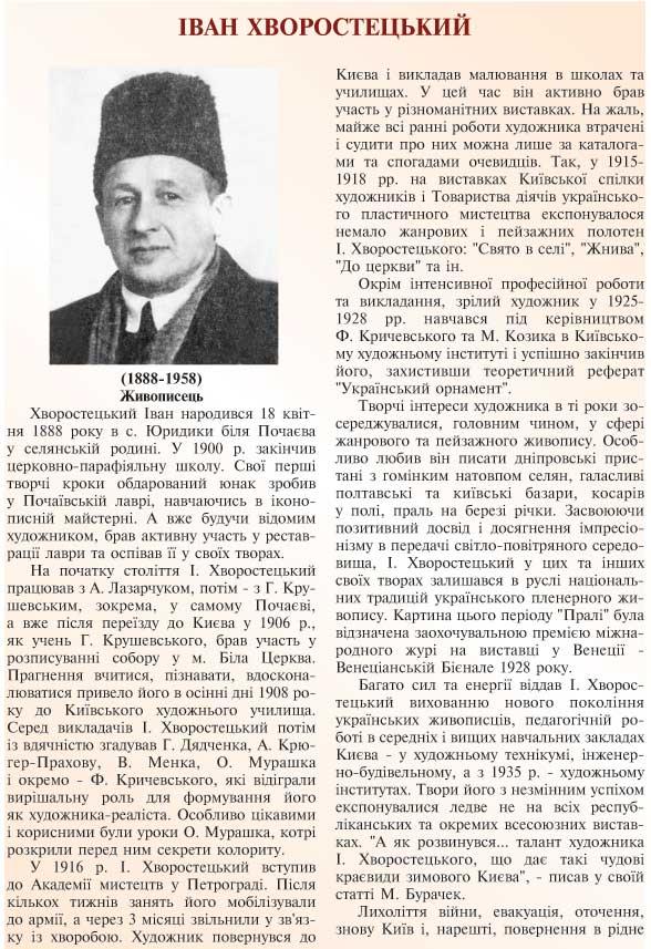 ІВАН ХВОРОСТЕЦЬКИЙ