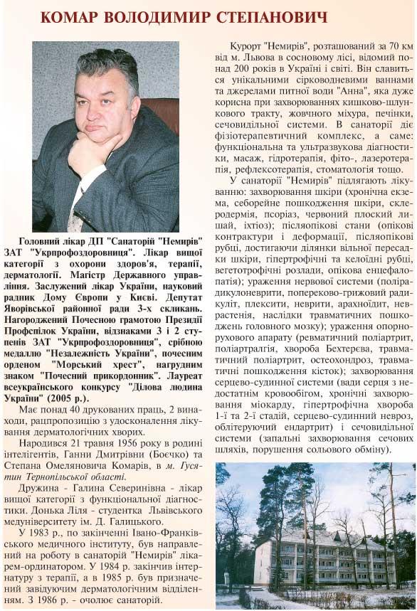 КОМАР ВОЛОДИМИР СТЕПАНОВИЧ - ГОЛОВНИЙ ЛІКАР ДП
