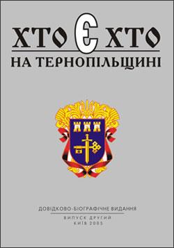 Хто є хто на Тернопільщині 2005