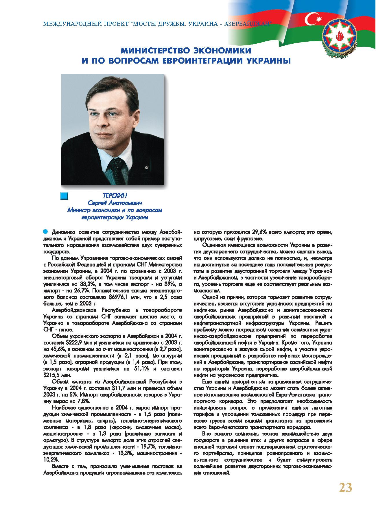 Министерство экономики и по вопросам европейской интеграции Украины